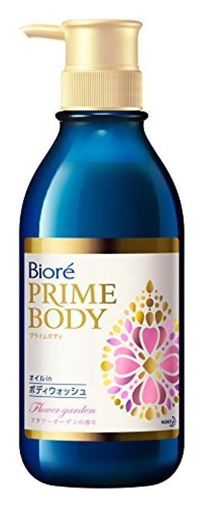 飲み込む兄弟愛苦味ビオレ プライムボディ オイルinボディウォッシュ フラワーガーデンの香り ポンプ 500ml