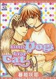 Little Dog Liar Cat  / 暮越 咲耶 のシリーズ情報を見る