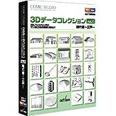 Comic Studio 3Dデータコレクション Vol.7 時代劇 ~江戸~