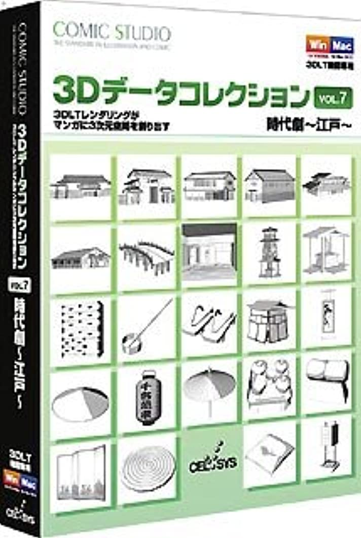 脚社会学擁するComic Studio 3Dデータコレクション Vol.7 時代劇 ~江戸~