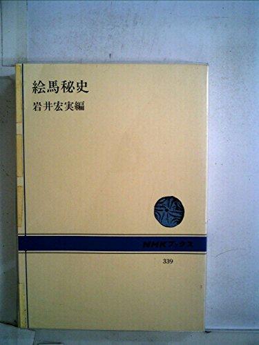 絵馬秘史 (1979年) (NHKブックス〈339〉)