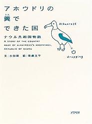 アホウドリの糞でできた国―ナウル共和国物語