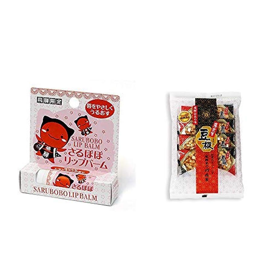 [2点セット] さるぼぼ リップバーム(4g) ?飛騨銘菓「打保屋」の駄菓子 豆板(8枚入)