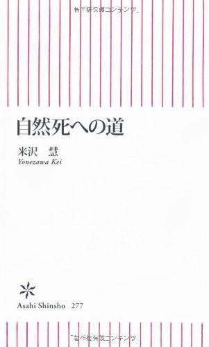 自然死への道 (朝日新書)の詳細を見る