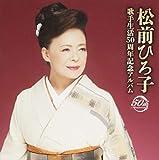 松前ひろ子歌手生活50周年記念アルバム