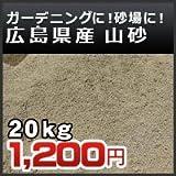 ノーブランド品 山砂(通し砂・左官砂) 広島産 土嚢袋 20kg