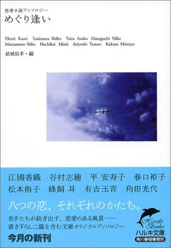 めぐり逢い―恋愛小説アンソロジー (ハルキ文庫)の詳細を見る