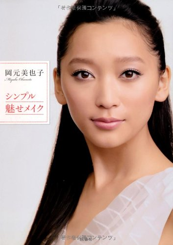 岡元美也子 シンプル魅せメイクの詳細を見る