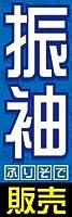 のぼり旗スタジオ のぼり旗 振袖010 通常サイズ H1800mm×W600mm