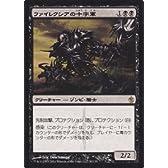 【MTG マジック:ザ・ギャザリング】ファイレクシアの十字軍/Phyrexian Crusader【レア】 MBS-050-R 《ミラディン包囲戦》