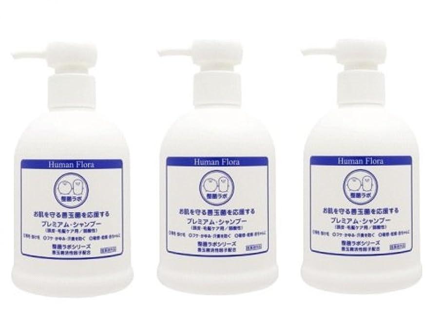 ウイルスピカリング薬ヒューマンフローラ プレミアムシャンプー(医薬部外品)3本セット