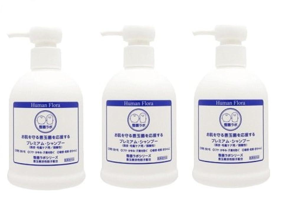 リベラルうがい薬エスカレーターヒューマンフローラ プレミアムシャンプー(医薬部外品)3本セット
