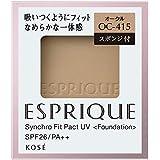 エスプリーク シンクロフィット パクト UV OC-415 オークル 9.3g