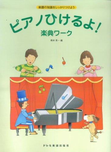 ピアノひけるよ! 楽典ワーク 音楽の知識をしっかりつけよう