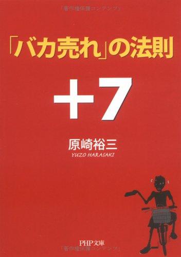 「バカ売れ」の法則+7 (PHP文庫)