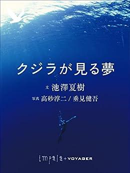 [池澤夏樹]のクジラが見る夢 (impala e-books)