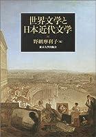 世界文学と日本近代文学