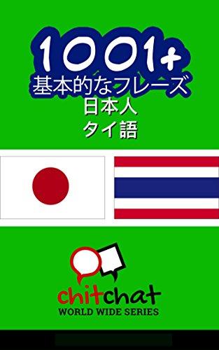 1001+ 基本的なフレーズ 日本人 - タイ語