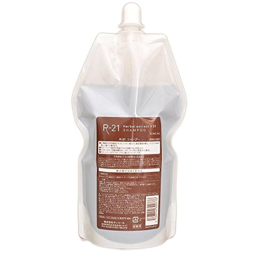 未使用ホスト喉が渇いたサンコール R-21シャンプー 700ml レフィル