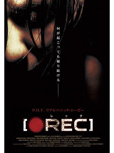 REC/レック (字幕版)