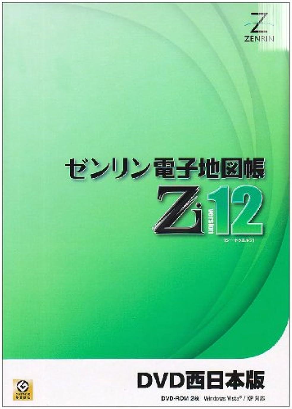 インゲンガウン上げるゼンリン電子地図帳Zi12 西日本版DVD