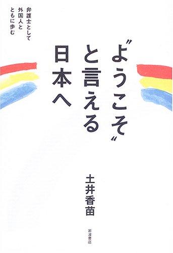 """ようこそ""""と言える日本へ"""" 弁護士として外国人とともに歩むの詳細を見る"""