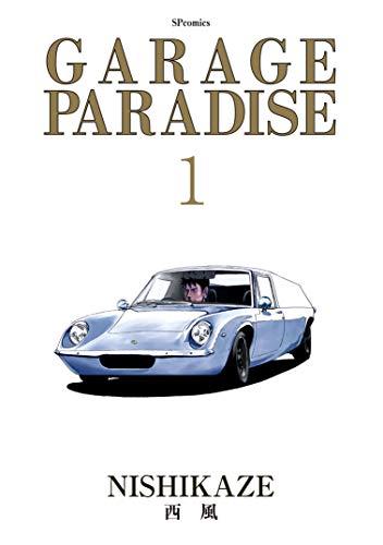 GARAGE PARADISEの感想