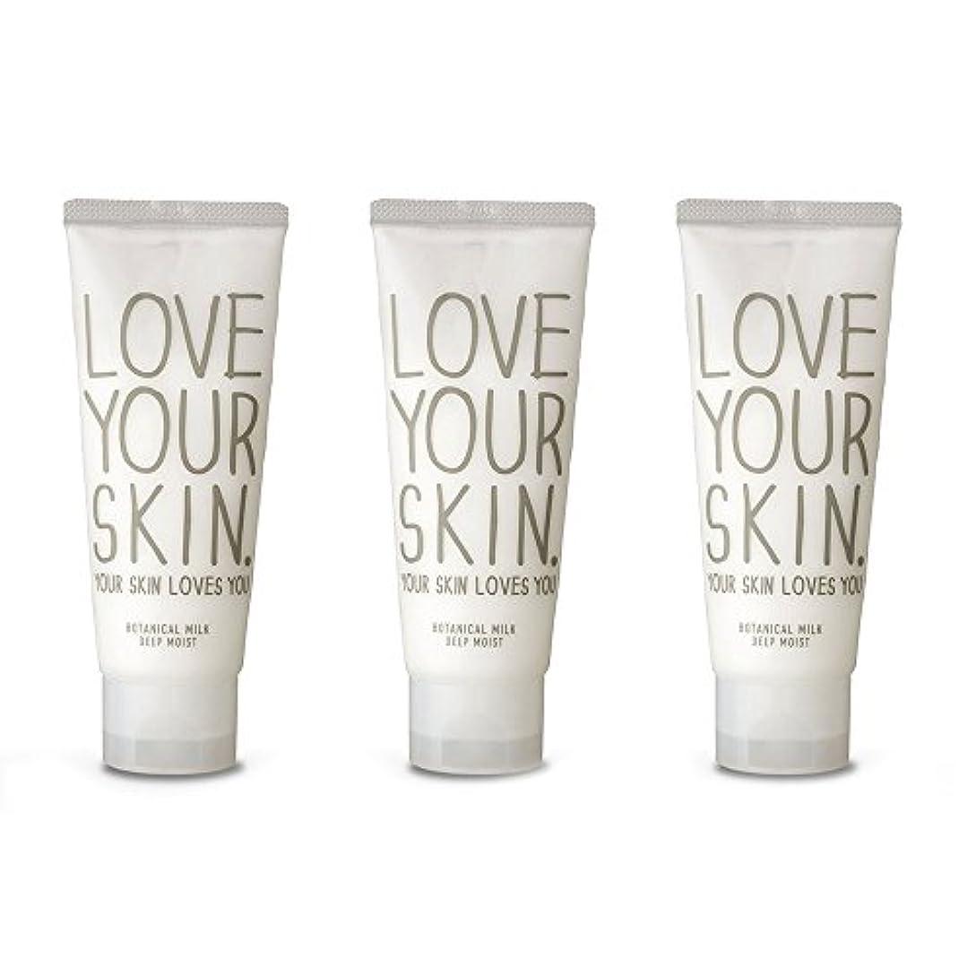本質的ではない先のことを考える葉巻【セット】LOVE YOUR SKIN ボタニカルミルク Ⅱ (乳液) 100g 3本セット