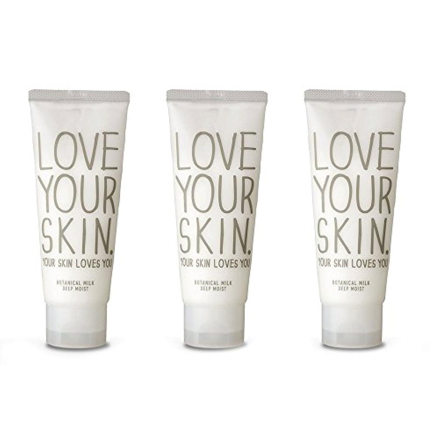 ことわざリサイクルする以内に【セット】LOVE YOUR SKIN ボタニカルミルク Ⅱ (乳液) 100g 3本セット