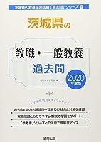 茨城県の教職・一般教養過去問 2020年度版 (茨城県の教員採用試験「過去問」シリーズ)