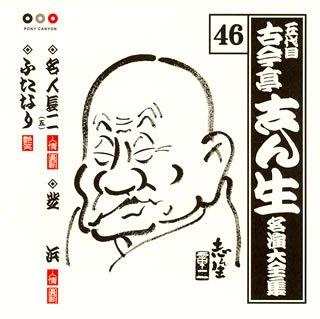 古今亭志ん生 名演大全集 46 名人長二(五)/芝浜/ふたなり