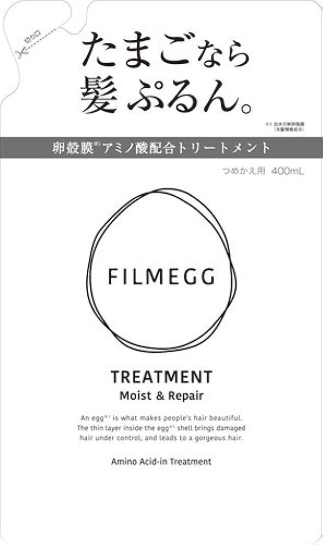 近く咳フラップFILMEGG(フィルメッグ) トリートメント 詰替え 400ml