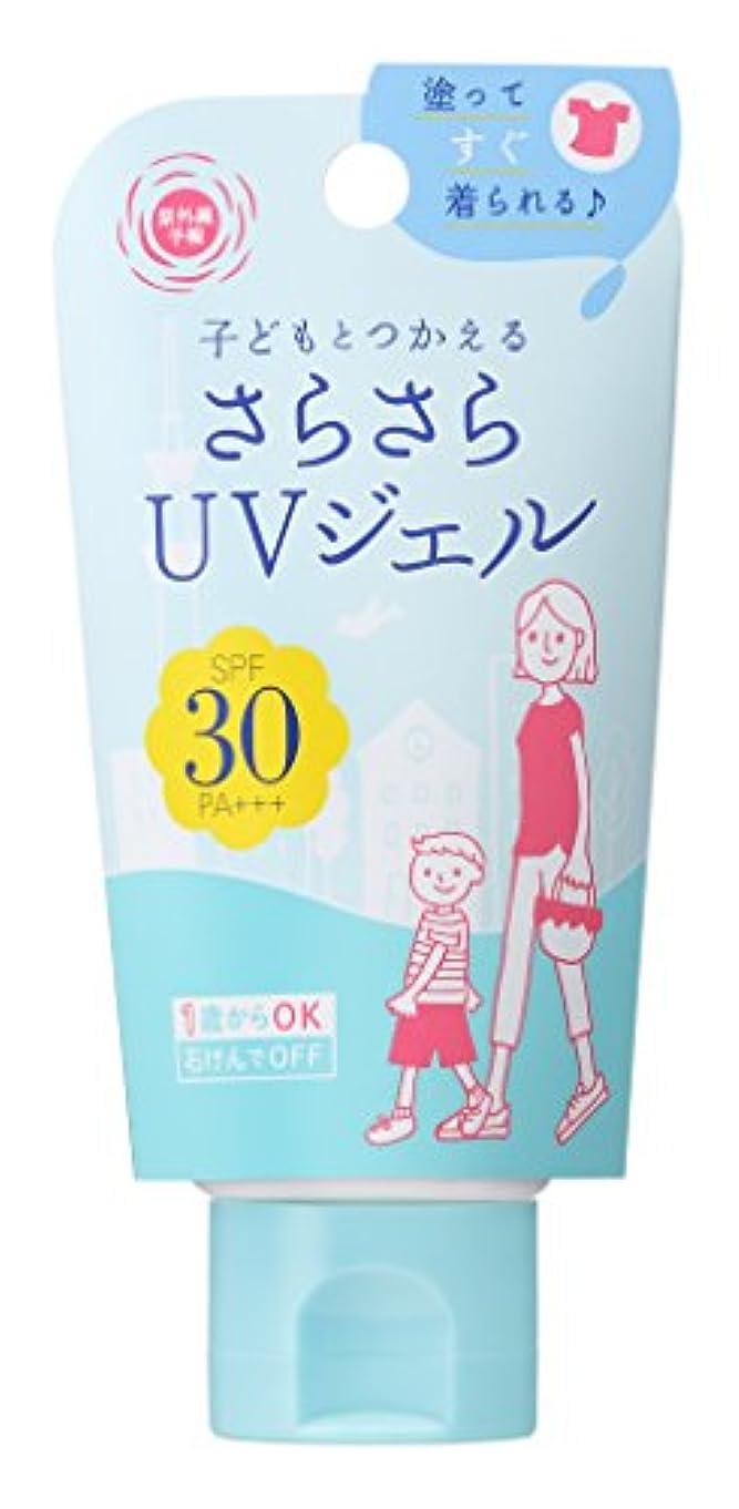 める有害な与える紫外線予報 UVさらさらジェル ミニサイズ 50g