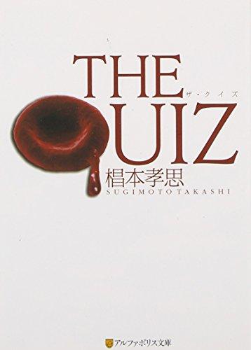 THE QUIZ (アルファポリス文庫)の詳細を見る