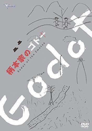柄本家のゴドー [DVD]