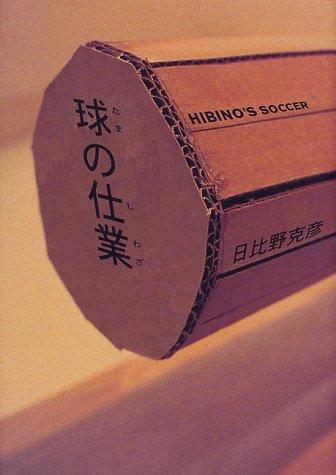 球の仕業―HIBINO'S SOCCERの詳細を見る