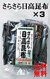 Amazon.co.jpさらさら日高昆布150g ×3袋