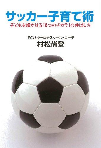 サッカー子育て術―子どもを輝かせる「8つのチカラ」の伸ばし方の詳細を見る