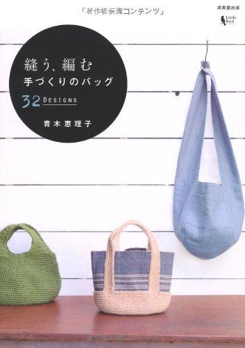 縫う、編む 手づくりのバッグ