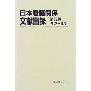 日本看護関係文献目録 (第5巻)