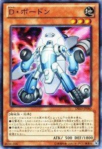 遊戯王カード 【D・ボードン】 DE03-JP080-N ≪デュエリストエディション3 収録カード≫