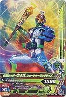 ガンバライジング/RT4-083 仮面ライダーウォズ フューチャーリングクイズ N