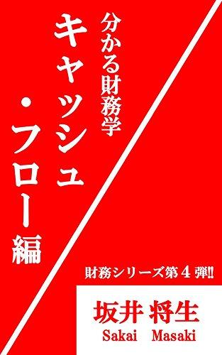 分かる財務学: キャッシュフロー計算書 編【財務シリーズ第4弾】