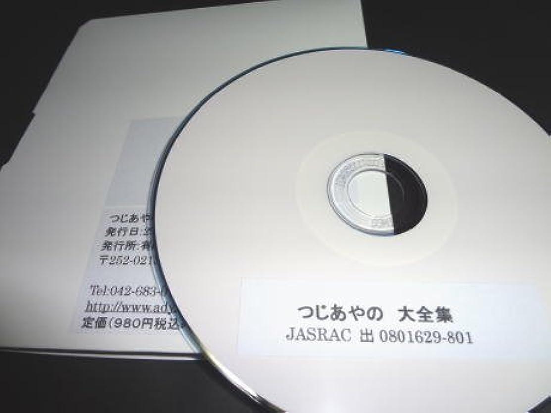 トマトボトル表面ギターコード譜シリーズ(CD-R版)/つじあやの 大全集 (全113曲)
