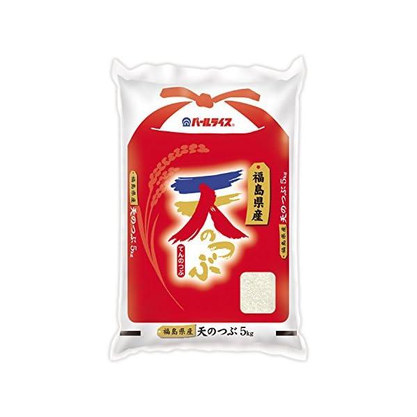 【精米】福島県産 天のつぶ 5kg 平成29年産の紹介画像6