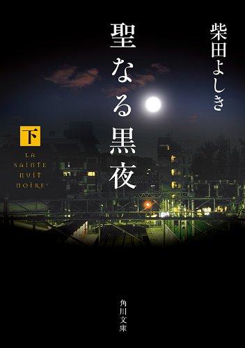 聖なる黒夜(下) (角川文庫)の詳細を見る