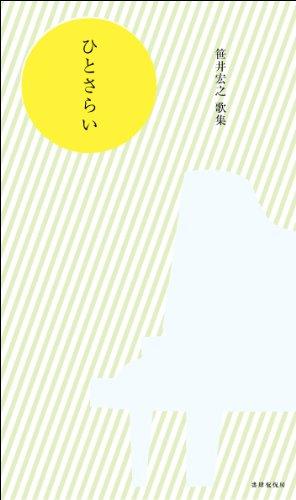 ひとさらい 笹井宏之第一歌集の詳細を見る