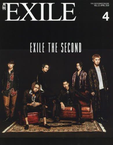 月刊EXILE(エグザイル) 2018年 04 月号 [雑誌...