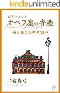 オペラ座の弁慶:孫と奏でる旅の調べ(22世紀アート)