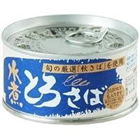 千葉産直 水煮 とろさば 180g ※12缶セット 【m22348】